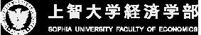 上智大学経済学部