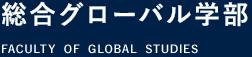 総合グローバル学部