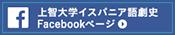 上智大学イスパニア語劇facebookページ