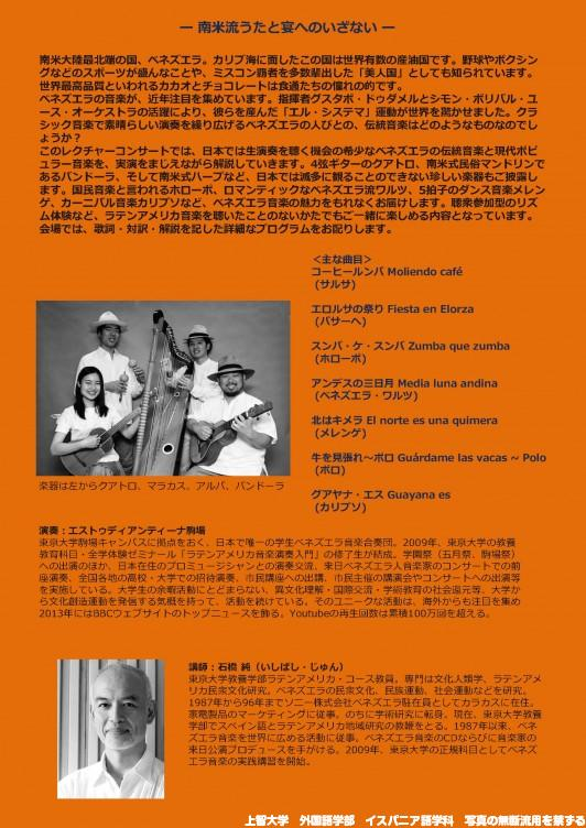 20170902_dhs_Concert_PDF_ページ_2