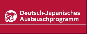 バナー:Deutsch-JapanischesAustauschprogramm