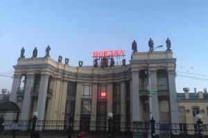 ヴォロネジのターミナル駅です。前期はモスクワ、カザン、エカテリンブルク、ヴォルゴグラード、ロストフなどへ旅行しました。旅の始まりと終わりはいつもここです。