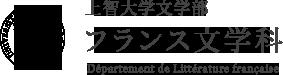 上智大学文学部フランス文学科