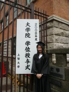 2009年3月 上智大学正門の前で:大学院学位授与式