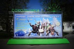 モスクワにて(フェスティバルの看板)