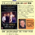 _for the BIBLE tells me so_ ver.2