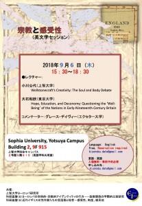 20180906英文学セミナーポスター