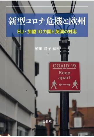 新型コロナ危機と欧州 EU・加盟10カ国と英国の対応