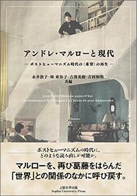アンドレ・マルローと現代 ―ポストヒューマニズム時代の〈希望〉の再生―
