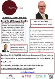 駐日オーストラリア大使を迎え 第1回Round Tableを開催します。
