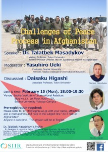 講演会「Challenges of Peace Process in Afghanistan」を開催します