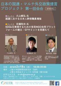 日本の国連・マルチ外交政策提言プロジェクト 第一回会合を開催します