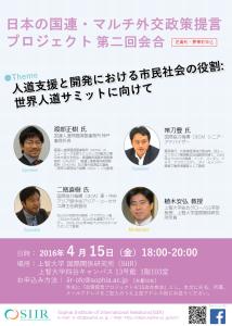 日本の国連・マルチ外交政策提言プロジェクト 第二回会合を開催します