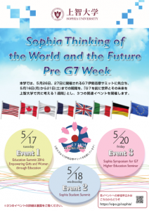 Sophia Thinking of the World and Future Pre G7 Weekを開催します