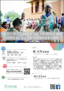 講演会 「南スーダン:和平プロセスの現状と課題~国際社会による調停と地域保護軍の展開~」を開催します