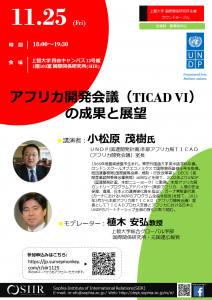 講演会 「アフリカ開発会議(TICAD VI)の成果と展望」  を開催します