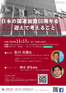 講演会 「日本の国連加盟60周年を迎えて考えること」 を開催します