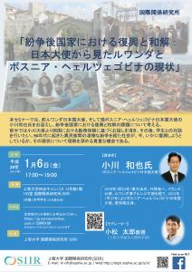 講演会 「紛争後国家における復興と和解:日本国大使から見たルワンダとボスニア・ヘェルツェゴビナの現状」 を開催します