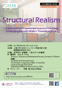 """研究会 """"Structural Realism--Intellectual and Experiential Sources of the Ideas Underlying Kenneth Waltz's Theoretical Work"""" を開催します"""