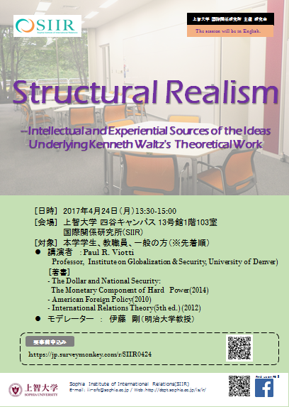 "研究会 ""Structural Realism--Intellectual and Experiential Sources of the Ideas Underlying Kenneth Waltz's Theoretical Work"" を開催します"