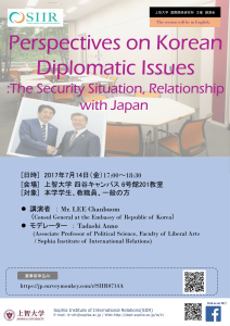 "講演会  ""Perspectives on Korean Diplomatic Issues : The Security Situation, Relationship with Japan""を開催します"