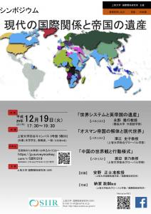 国際関係研究所主催シンポジウム「現代の国際関係と帝国の遺産」を開催します
