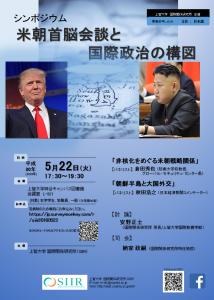 国際関係研究所主催シンポジウム「米朝首脳会談と国際政治の構図」を開催します