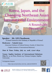 """""""Korea, Japan, and the Changing Northeast Asian International Environment : A Roundtable Discussion"""""""