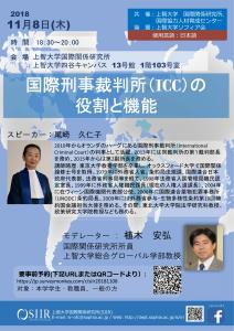 講演会「国際刑事裁判所(ICC)の役割と機能」を開催します