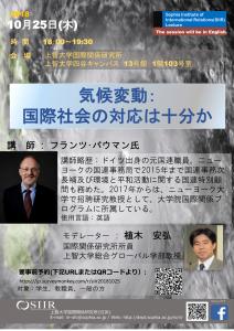 国際関係研究所主催講演会「気候変動:国際社会の対応は十分か」を開催します。