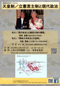 国際関係研究所主催シンポジウム「天皇制/立憲君主制と現代政治」を開催します