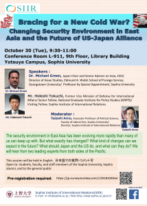"""Round Table """"Bracing for a New Cold War? Changing Security Environment in East Asia and the Future of US-Japan Alliance"""""""