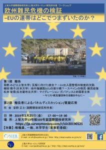 国際関係研究所とヨーロッパ研究所共催ワークショップ「欧州難民危機の検証―EUの連帯はどこでつまずいたのか?」を開催します。