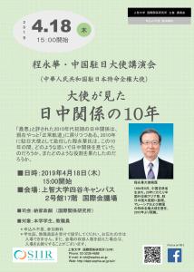国際関係研究所主催 程永華・中国駐日大使講演会「大使が見た日中関係の10年」