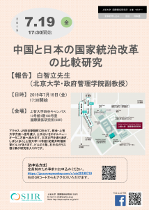 国際関係研究所主催セミナー 「中国と日本の国家統治改革の比較研究」