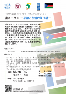 TICAD7 公式サイドイベントーパネルディスカッション 「南スーダン ー平和と友情の架け橋ー」