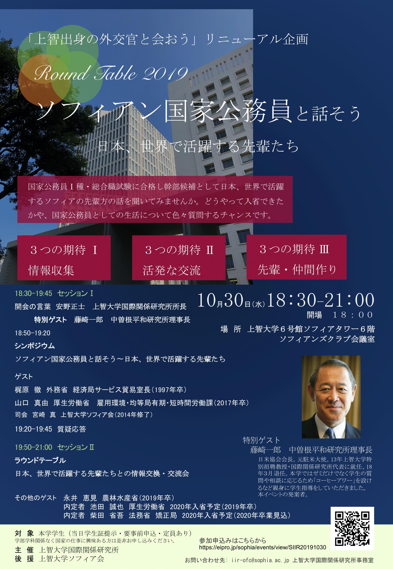 国際関係研究所主催ラウンドテーブル 「ソフィアン国家公務員と話そう -日本、世界で活躍する先輩達」を開催します
