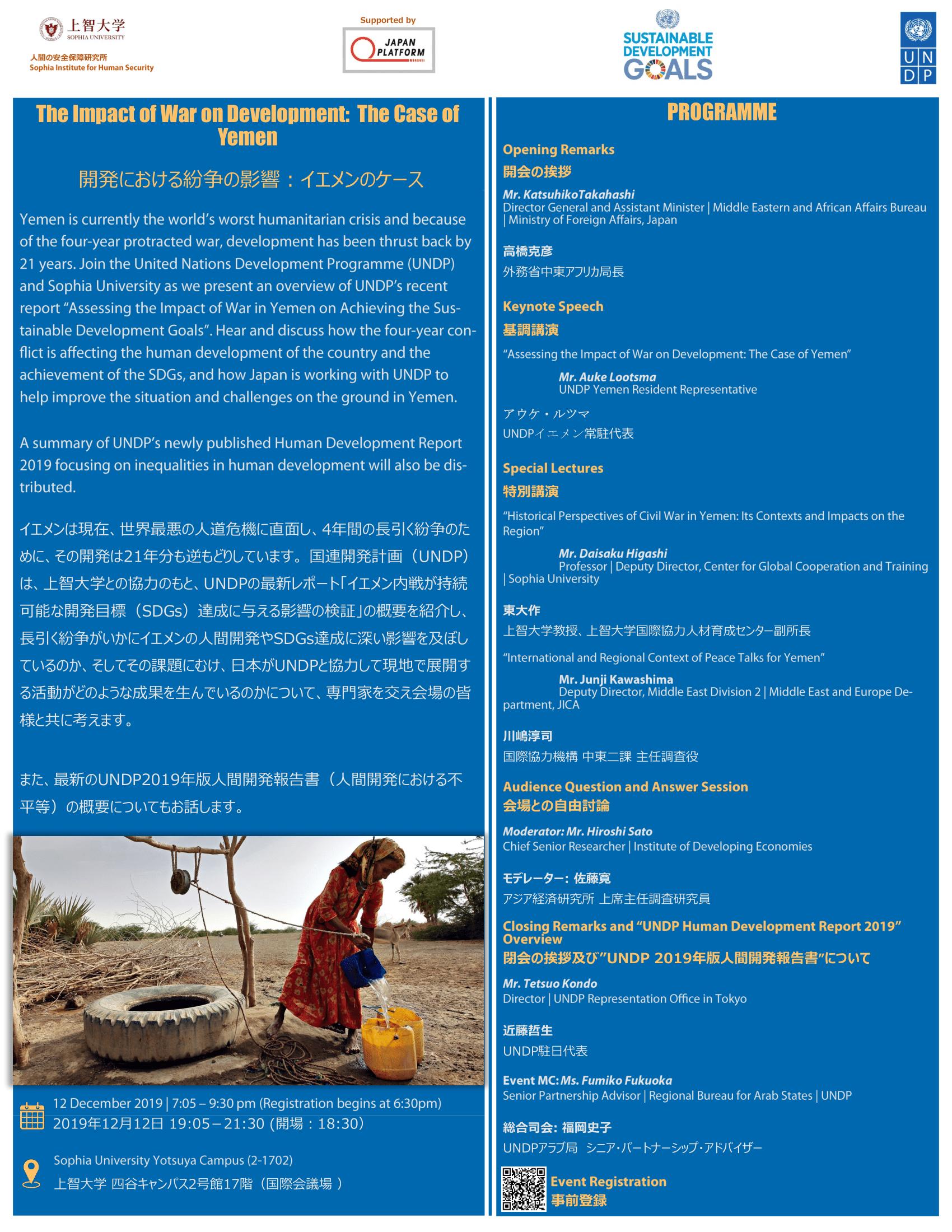 国際関係研究所が後援する講演会「開発における紛争の影響:イエメンのケース」を開催します。