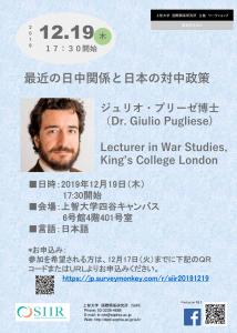 【所員・本学学生対象】国際関係研究所主催ワークショップ「最近の日中関係と日本の対中政策」を開催します