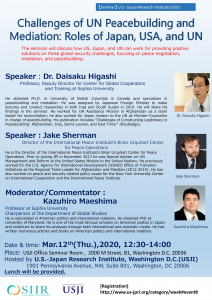 "開催中止【USJIセミナー】""Challenges of UN Peacebuilding and Mediation: Roles of Japan, USA, and UN"""