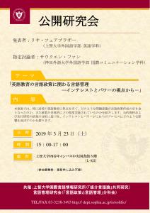 〇2018公開研究会チラシ-1