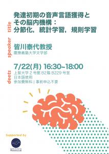 0722_minagawa_poster-1