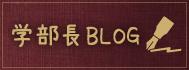 学部長ブログ