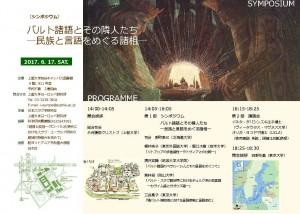 シンポジウム・ポスター(日本語タイトルのみ)