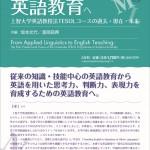 (上智)応用言語学_L_表 (1)