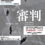 shinpan-poster (1)