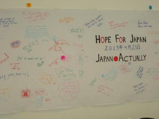 震災遺児たちへのメッセージボード