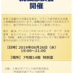Affiche 就職懇談会 26 juin 2019_SP