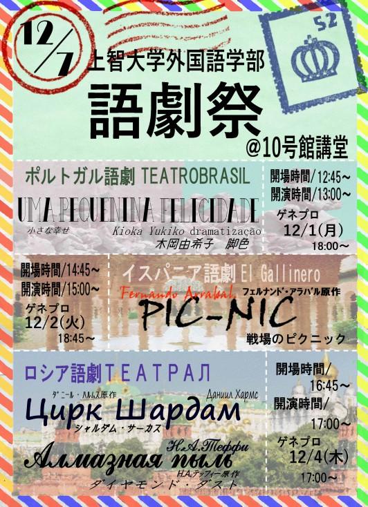 2014gogekisai_poster (1)