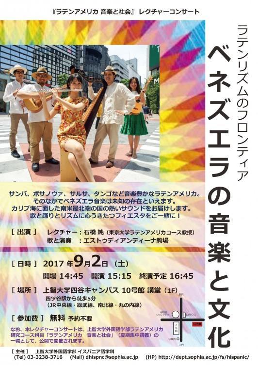 20170902_dhs_Concert_PDF_ページ_1